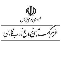 مصوبه2 ساله فرهنگستان زبان و ادب فارسی برای دو لفظ فارسی و انگلیسی در آزمون های داخلی و سراسری