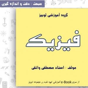 E-Book فیزیک و اندازه گیری
