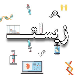 آزمون حرفه ای 28 فروردین ماه زیست شناسی-دهم تجربی