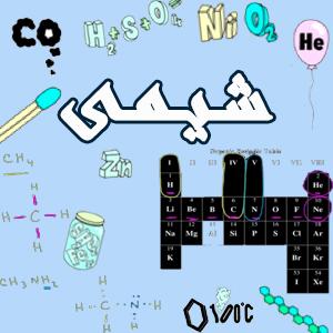 آزمون حرفه ای 7 فروردین ماه شیمی-یازدهم تجربی
