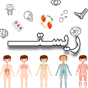آزمون حرفه ای 5 فروردین ماه زیست شناسی-دوازدهم تجربی