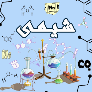 آزمون حرفه ای3 بهمن ماه شیمی-دوازدهم تجربی