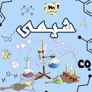 آزمون حرفه ای 5 فروردین ماه  شیمی-دوازدهم تجربی