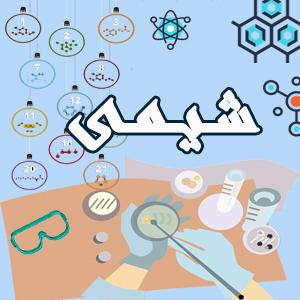 آزمون حرفه ای 3 بهمن ماه  شیمی-دهم تجربی