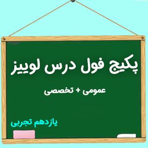 فول آزمون یازدهم تجربی - 12 آذر 99